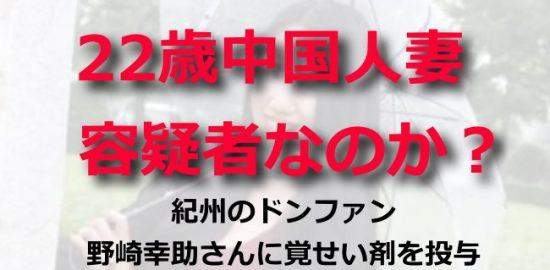 野崎幸助さんの不審死