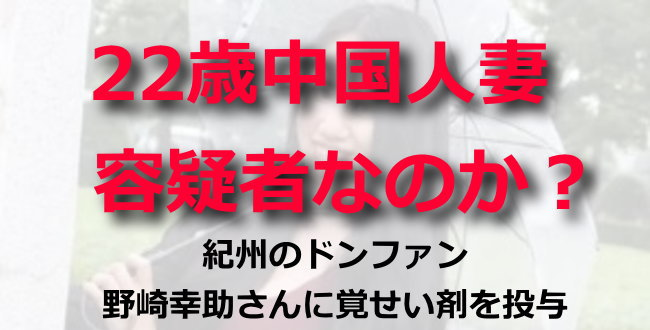 「22歳中国人妻が容疑者なのか? 【まとめ】紀州のドンファン野崎幸助さんに覚せい剤投与 本名や写真はあるのか?」のアイキャッチ画像