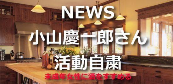 NEWS小山慶一郎さん活動自粛