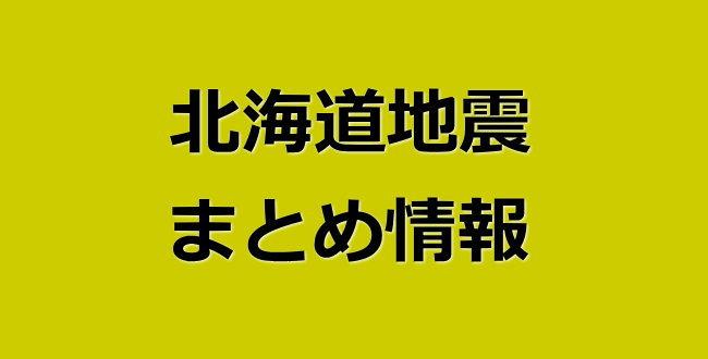北海道の大地震
