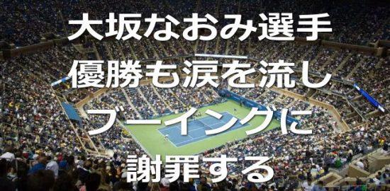 大坂なおみ優勝