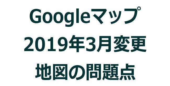 「新しいGoogleMAPの問題(2019年3月) 精度が悪い? その理由を考えてみた」のアイキャッチ画像