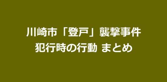 川崎の殺傷事件