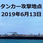 襲撃・攻撃地点予想 ボトムズ海峡「石油タンカー2隻」攻撃を受ける