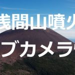 浅間山 噴火ライブカメラ
