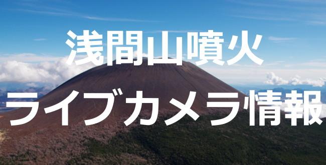 入 笠山 ライブ カメラ