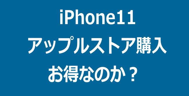 「iPhone11へ機種変更 アップルストアで購入するのが1番お得なのか? 検証したみた」のアイキャッチ画像
