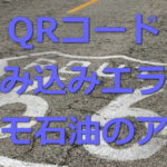 コスモ石油アプリ「カーライフスクエア」QRコード