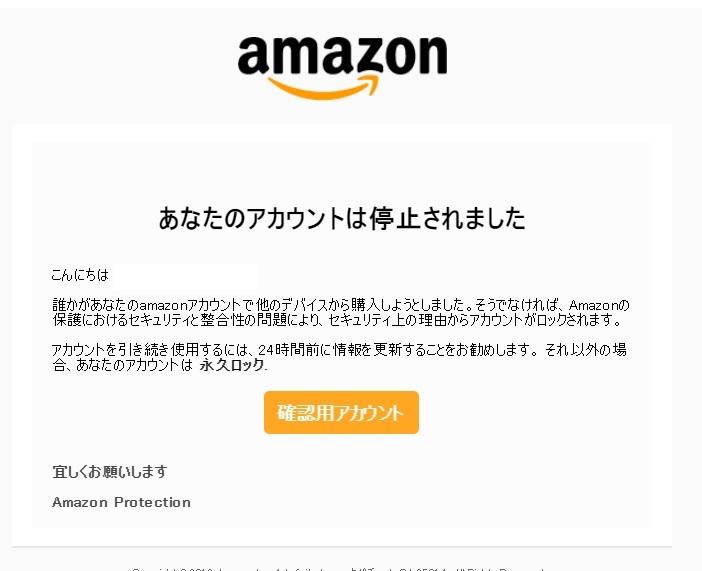 「お客様のAmazon.co.jpアカウントに対する最近の変更 と言うメールが届いた場合の対処法」のアイキャッチ画像