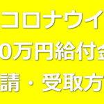 10万円申請方法 新型コロナ給付金