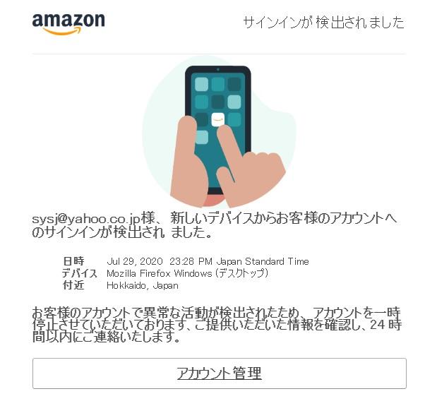 「Amazonセキュリティ警告: サインインが検出されました と言うメールが届いた場合の対処法」のアイキャッチ画像