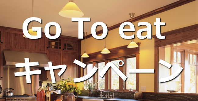 「Go To eat (ゴートゥー・イート) 2種類の特典 飲食店の登録など 概要をわかりやすく 」のアイキャッチ画像