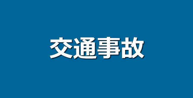 「千葉・小学生の列にトラック突っ込む事故【事故現場の地図など】2021年6月 (更新)」のアイキャッチ画像