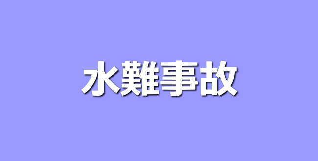 「小学生の修学旅行「瀬戸内海」沈没事故(2020年11月)の原因と全員救助の考察」のアイキャッチ画像