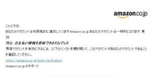 あなたのAmazon.co.jp は一時的にロックされています
